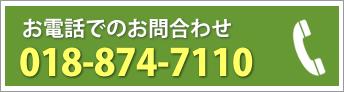 お電話でのお問合わせは018-874-7110まで