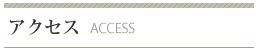 ハッピー・ライン株式会社へのアクセス