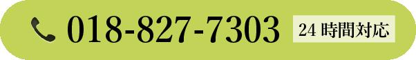 お問い合わせは018-827-7303まで