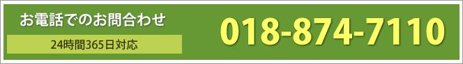 お電話でのお問い合わせは018-874-7110へ