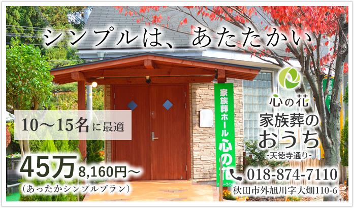 ご家族のための小さなホール「家族葬ホール心の花」オープン