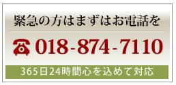 お問い合わせは018-874-7110までお気軽にどうぞ