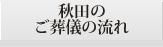 秋田のご葬儀の流れ