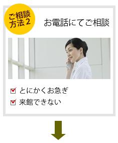 ご相談方法2:お電話にてご相談