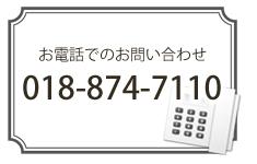 お電話でのお問い合わせ:018-874-7110