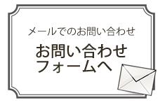 メールでのお問い合わせはメールフォームからお願いいたします
