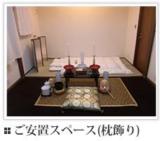 心の花:ご安置スペース(枕飾り)