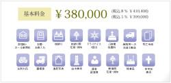 基本料金:380,000円(税抜)