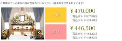 花祭壇プランⅠ(ホール利用)料金